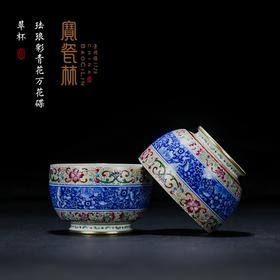 宝瓷林 珐琅彩青花万花碟翠杯 陶瓷主人杯单杯纯手工品茗杯礼盒装