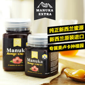 纽萃卡(Manuka Extra) 新西兰原装进口 UMF 麦卢卡蜂蜜系列 UMF5+(500g)