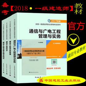 现货! 18版一级教材5本套 通信与广电专业(大纲+教材)