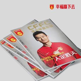 2018 河北华夏幸福足球俱乐部队刊 第02期 总第26期