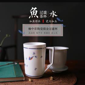 白瓷泡茶杯过滤杯带盖景德镇陶瓷办公杯旅行花茶茶水分离鱼水情深