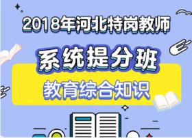 2018年河北特岗教师系统提分班(教育知识综合)