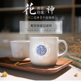玲珑杯大过滤杯十二花神杯玲珑茶杯大容量办公室杯子创意瓷杯