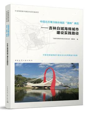 """中国北方寒冷缺水地区""""海绵""""典范--吉林白城海绵城市建设实践路径"""