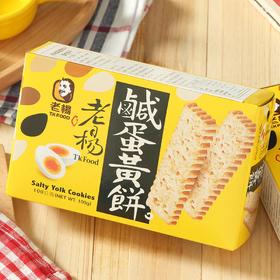 老杨牌咸蛋黄饼干100g*3