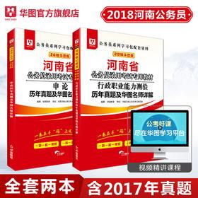 【学习包】2018华图版河南省公务员录用考试专用教材 行测+申论   真题 2本