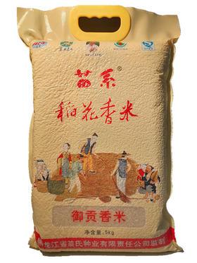 苗系稻花香 御贡香米 非转基因 苗永增亲手培育  5kg