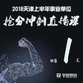 2018天津上半年事业单位抢分冲刺课(回放)