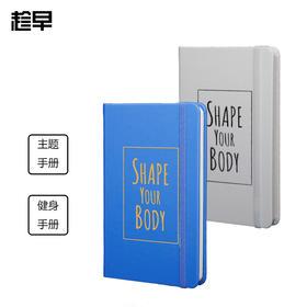 趁早主题手册好天气健身力量训练记录本笔记本健身瘦身锻炼计划本