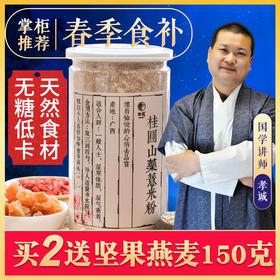 桂圆山药薏米粉营养红豆薏仁早餐即冲即饮即食粥速食晚餐组合代餐