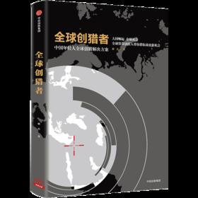 全球创猎者 中国年轻人全球创猎解决方案 郝杰 著 中信出版社图书 正版书籍