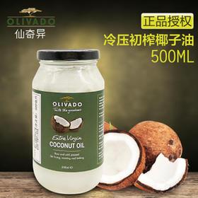 仙奇异椰子油 护发护肤 抗氧化 抗衰老 新西兰500ml