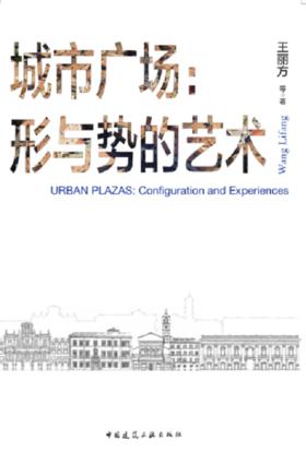 城市广场:形与势的艺术