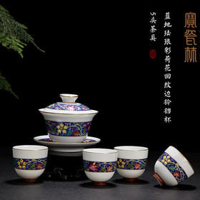宝瓷林 蓝地珐琅彩荷花回纹边铃铛杯5头茶具