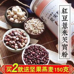 红豆薏米芡实粉 去湿气茶红仁薏米粉祛湿粥燕麦美白养生堂代餐粉