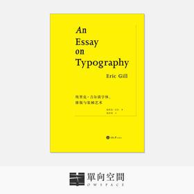 《埃里克·吉尔谈字体、排版与装帧艺术 》 埃里克·吉尔 著