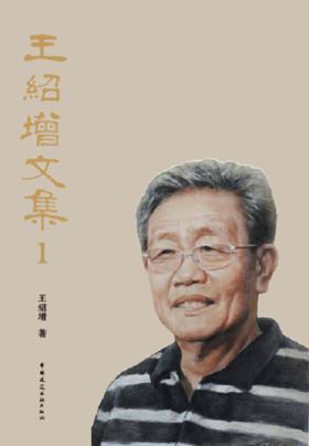 王绍增文集1