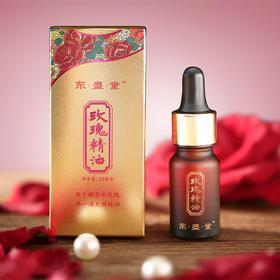 东盛堂玫瑰精油 天然萃取 补水提亮 祛除暗黄