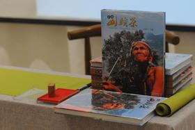 林世兴签名版《云南山头茶》| 历时七年 原创四十五万字茶叶专著