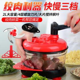 【家用多功能绞肉机】切菜器饺子馅碎菜绞肉机搅蒜厨房神器