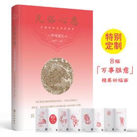 """《凡俗心愿:中国传统吉祥图案考》(送8幅""""事事如意""""祈福画)"""
