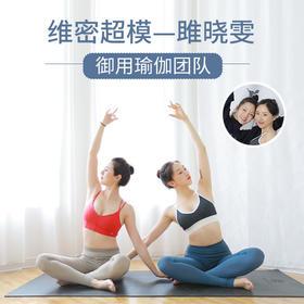 米动13天维密超模御用瑜伽课程