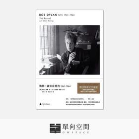 《鲍勃·迪伦在纽约: 1961-1964》特德·罗素 / 克里斯·默里