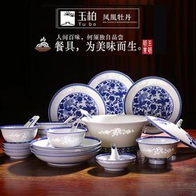 玉柏景德镇餐具玲珑瓷26头骨瓷套装家用套装碗盘青花《凤凰牡丹》