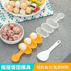 抖音同款 饭团摇摇乐日本饭团丸子制作神器孩子吃饭家长放心送饭勺