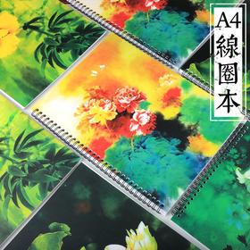 A4线圈本古风笔记本文具素描本 中国风简约办公速写本子 复古创意