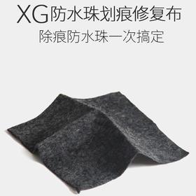 XG汽车划痕修复布防水珠防污漆无痕布修补汽车神器