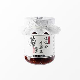 下饭利器 牛蘑王+松露油+鲜椒酱组合装