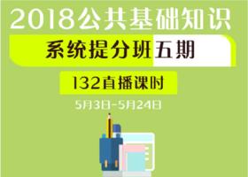 2018公共基础知识系统提分班五期(5.3-5.23)