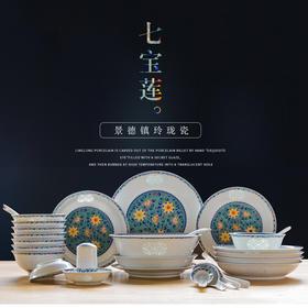 古镇陶瓷 景德镇餐具家用饭碗小碗汤碗盘碟勺散件组合青花玲珑瓷