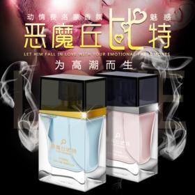【女士香水】品恶魔丘比特费洛蒙香水男用女用吸引异性诱饵罪爱香水