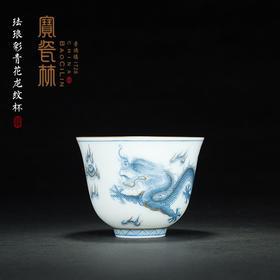 宝瓷林珐琅彩青花龙纹杯