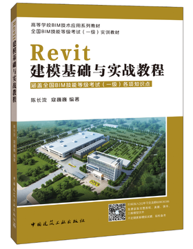 Revit建模基础与实战教程(全国BIM等级考试(一级)实训教材)