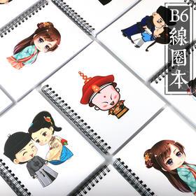 Q版人物B6线圈本古风笔记本文具 中国风小清新随身计划 复古创意