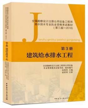 第3册  建筑给水排水工程
