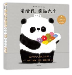【预售】熊猫先生礼仪养成绘本