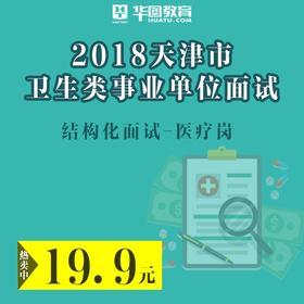 2018天津市卫生类事业单位面试课程