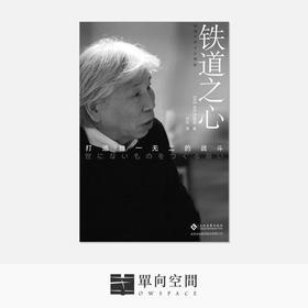《铁道之心:打造独一无二的战斗 》水户冈 锐治 著