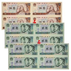 第四套人民币伍元、贰元四连体