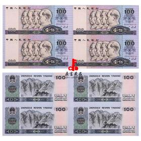 第四套人民币90版100元四连体