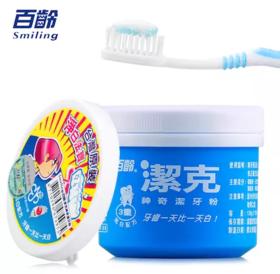【49选5】【大S牛尔推荐】畅销台湾60年老牌百龄洁牙粉【经典款】
