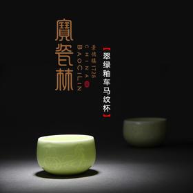 宝瓷林 单杯 翠绿釉车马纹杯 品茗杯功夫茶杯个人杯普洱杯茶道