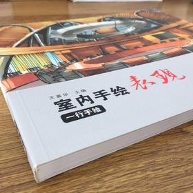 《室内手绘表现》书籍168页,仅限一行送书会会员免费领取,支付快递费用即可。非会员不出售...