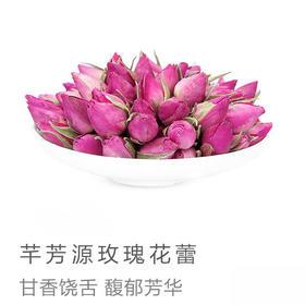 优选上新|玫瑰花蕾 梦幻花蕾 平阴玫瑰 100g(20*5g)