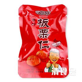 【清真】哈牙板栗仁 清真食品零食小吃  熟制板栗仁新鲜毛栗子1斤装(22包左右)