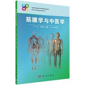 筋膜学与中医学 科学出版社